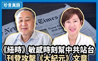 【珍言真语】袁弓夷:中共自曝其丑 引美英制裁