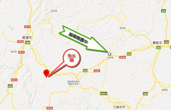 震中赫章县与邻县的威宁彝族回族苗族自治县秀水镇。(谷歌地图)