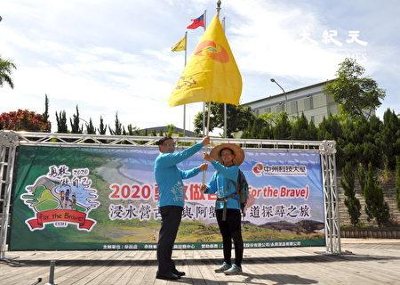 中州科大古道之旅行前授旗。