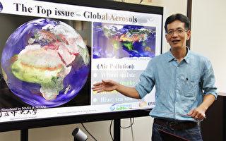 辨识空污主要成分 台遥测PM2.5技术领先全球