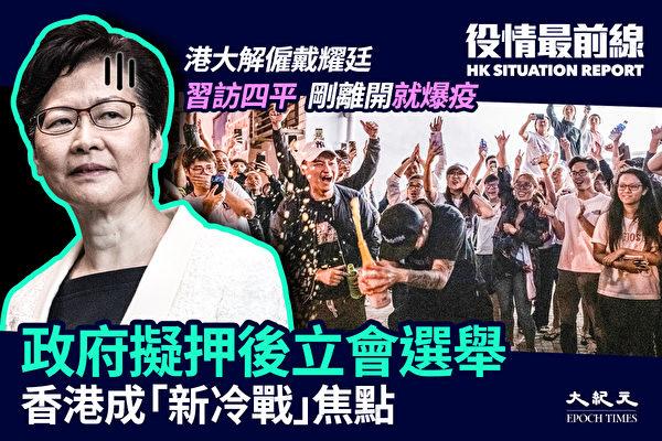 【役情最前线】立会选举恐遭押后 香港成新柏林