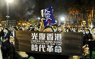李靖宇:国安法加速中共覆灭 香港必将光复