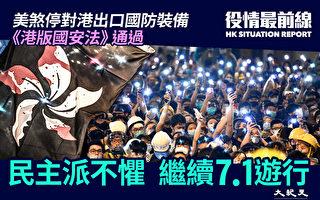 【役情最前線】不懼國安法實施 民主派續7·1遊行