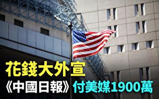 【纪元播报】中共大外宣 中国日报付美媒1900万