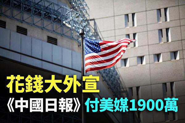 【紀元播報】中共大外宣 中國日報付美媒1900萬
