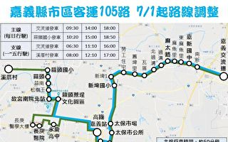 市區客運105路自7月1日起繞駛永慶高中