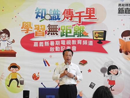 """7月13日嘉义县长翁章梁(如图),在""""嘉义县暑期电视教育频道""""启动记者会中致词。"""