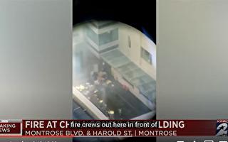 火燒文件 休斯頓中領館最急於銷毀什麼
