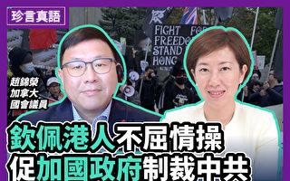 【珍言真語】趙錦榮:受港人啟發 國際清醒反共