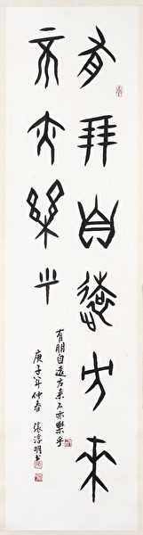 圖:張浮明甲骨文書藝展:有朋自遠方來(主辦方提供)