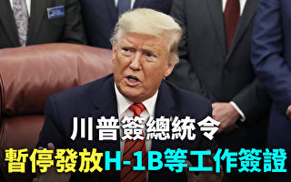 【紀元播報】川普簽總統令 暫停發放H-1B等工作簽證