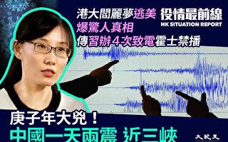 【役情最前線】庚子年大凶 中國一天兩震近三峽