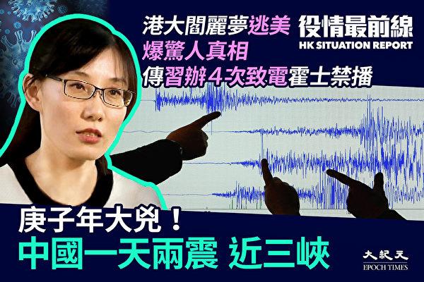 【役情最前线】庚子年大凶 中国一天两震近三峡