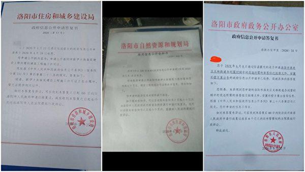 村民多次申请政府信息公开。(受访人提供)