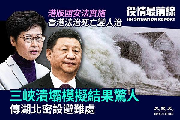 【役情最前線】三峽潰壩模擬結果驚人