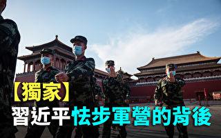 【纪元播报】独家:习近平怯步军营的背后
