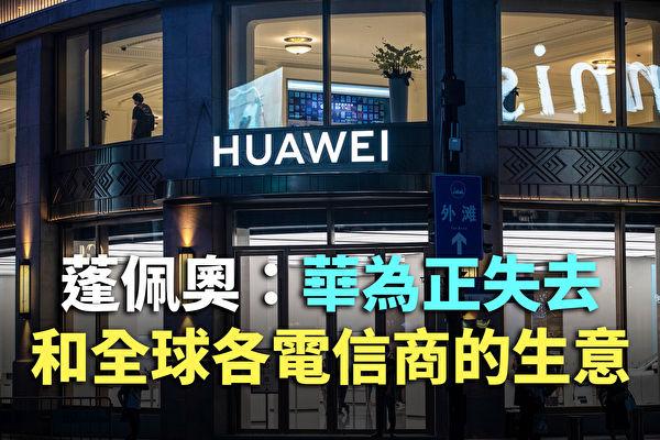 【纪元播报】蓬佩奥:华为正失去和全球电信商生意
