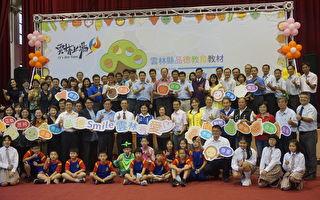 全国第一套官方品德教育教材  云林正式发表