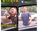 【現場視頻】廣西河東村民代表遭暴力抓捕