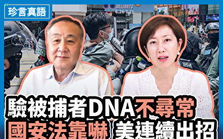 【珍言真语】袁弓夷:团结灭共 香港才能重生