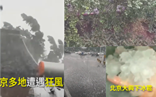 【现场视频】7月开头 北京暴雨大兴等地冰雹