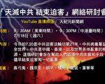 【重播】「天滅中共 結束迫害」網絡研討會