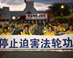廖远:制止迫害法轮功 维护人类尊严