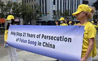 反迫害21年 新泽西法轮功学员洪法讲真相