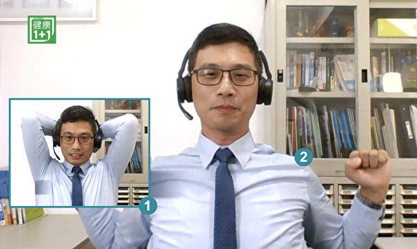 放松颈椎、改善视力的动作四:环绕肩关节。(健康1+1/大纪元)