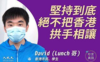【珍言真语】香港17岁中学生:坚持抗争 良知超政治