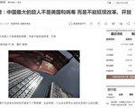 南风窗称中国最大敌人不是美国 叫板当局?