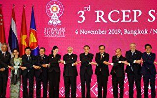 冲突激烈 印度不加入中共推动的RCEP