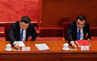 习李矛盾公开化 中共政权加速分崩离析