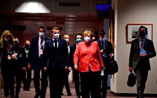艰难谈判 欧盟峰会达成史上最大援助协议