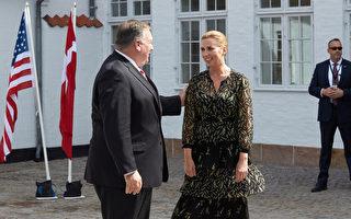 蓬佩奥访丹麦 建立更广泛的全球反共同盟