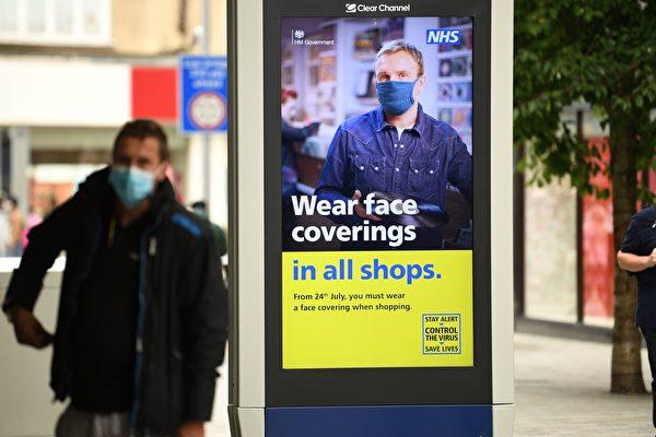 组图:英格兰24日起商店内强制戴口罩