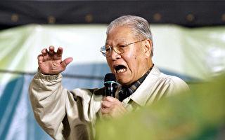 中华民国前总统李登辉过世 享寿98岁