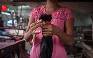 美國截獲13噸來自中國的人類頭髮製品