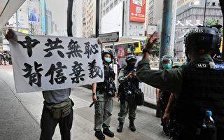 39国智库谴责港版国安法:这是全球悲剧