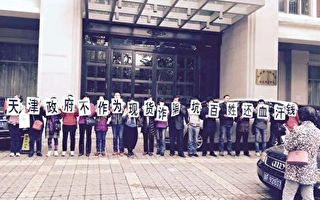天津渤商所钜额欺诈案 受害人举报公安部
