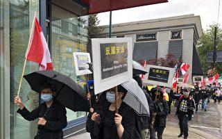 溫哥華逾千人集會 聲援香港抵制國安法