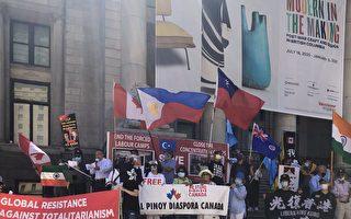 全球反共 溫哥華多團體大集會譴責中共極權