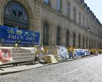 法国法轮功和平请愿 各界声援反迫害21周年