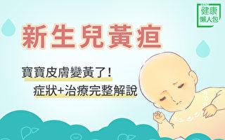新生儿黄疸到底是什么病?如何预防、治疗?(健康1+1/大纪元)