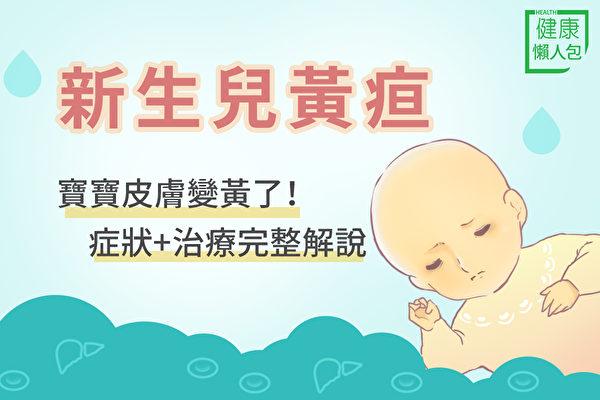 新生兒黃疸到底是什麼病?如何預防、治療?(健康1+1/大紀元)
