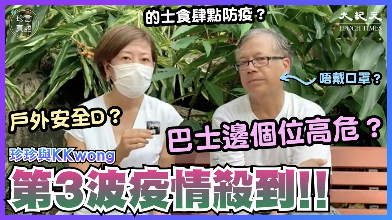 【珍言真语】邝士山:疫情持续时间长 港人需防范