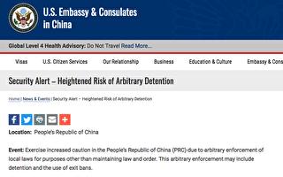 中共任意拘留外國人风险增 美國務院發警报