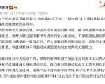 胡锡进声称用战略周旋拖垮美国 被讥太高深