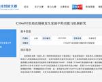 雲南省昆明市一小學六年級學生憑借對結直腸癌的相關研究獲得全國青少年科技創新大賽三等獎,外界質疑學術造假。(網頁截圖)