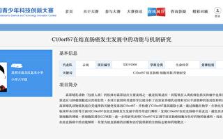 云南省昆明市一小学六年级学生凭借对结直肠癌的相关研究获得全国青少年科技创新大赛三等奖,外界质疑学术造假。(网页截图)